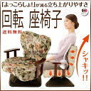 回転椅子[立ち上がり楽々 回転座椅子]は脚 腰 膝の立ち上がり負担を和らげる、背もたれ付の回転あぐら座椅子♪ゴブラン柄の上品なシングルソファー ローソファー(1...
