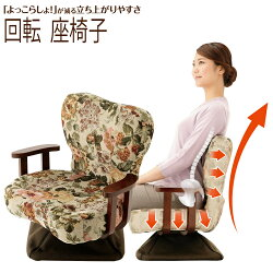 回転椅子[立ち上がり楽々回転座椅子]は脚腰膝の立ち上がり負担を和らげる、背もたれ付の回転あぐら座椅子ゴブラン♪柄の上品なシングルソファーローソファー(1人掛けソファ)は和室の畳にも洋室にも合う、おしゃれな肘掛け肘付きコンパクト軽量回転いす【送料無料】
