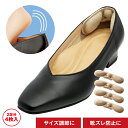 靴擦れ防止パッド [かかとぴったんこクッション 4枚入]靴のパカパカ、低反発かかとパッドで貼るタイプのかかとクッシ…