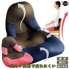 座椅子 コンパクト[勝野式 美姿勢習慣コンパクト 2SET]座った瞬間背筋がピン!椅子と背中のフィットが正しい姿勢に導きます。美しい姿勢 座椅子 骨盤 座椅子 腰痛 座椅子 腰痛 座椅子 姿勢 座椅子 送料無料 猫背 クッション 座椅子【送料無料】