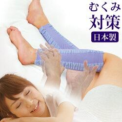 【もみもみ】[MOMI×2[モミモミ]2枚組]寝てる間⇒脚むくみスッキリ解消!【ふくらはぎサポーター】【着圧】【むくみ解消サポーター】【フットマッサージ】【足むくみ】【あす楽】