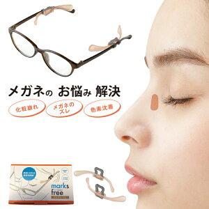 メガネ ずり落ち落ち防止[marks free (マークスフリー)] メガネの鼻緒で色素沈着防止、メガネのズレ、化粧崩れ防止アイテムです。メガネのズレ防止 眼鏡ストッパー メガネずり落ち対策 メ
