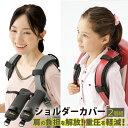 肩カバー[4層構造ショルダークッション 2個組]肩への負担を軽減するショルダーカバー レディース 肩ひもカバー 水筒 …