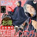 レインポンチョ[NEW雨用ロングポンチョ2枚組]メイダイの着やすい雨用ポンチョは、大人用大きいサイズのレインウェア・…