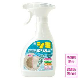 業務用シミ取り[シミ取り名人(インテリアファブリック用)]業務用シミ取り掃除スプレーです。カーペット、布製品の頑固なシミ、簡単しみ取り剤 300mlスプレーボトル。中性シミ取り 絨毯のシミ カーペットのシミ ファブリック用掃除