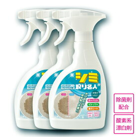 業務用シミ取り[シミ取り名人(インテリアファブリック用)3本SET]業務用シミ取り掃除スプレーです。カーペット、布製品の頑固なシミ、簡単しみ取り剤 300mlスプレーボトル。中性シミ取り 絨毯のシミ カーペットのシミ ファブリック用掃除