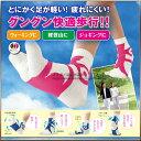 スポーツソックス[快歩テーピング靴下]強いテーピングで歩行や足裏をしっかりサポートする2股テーピング靴下 足袋ソックスです。足指が自然に開き外反母趾 靴下としても◎の勝野式 靴下。あす楽(即納)
