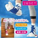 スポーツソックス[快歩テーピング靴下2足SET]強いテーピングで歩行や足裏をしっかりサポートする2股テーピング靴下 足袋ソックスです。足指が自然に開き外反母趾 靴下としても◎の勝野式 靴下。即納 送料