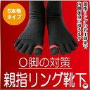 O脚矯正 靴下[親指リング靴下]O脚・腰痛をサポートする5本指ソックス。親指リング強圧の工夫が凝らされた注目の5本指靴下で歩行改善の日本製 22.5〜25.5c...