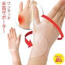 手首 サポーター[勝野式 ワンタッチ手首サポーター]使いすぎの手首の痛みへ。けんしょう炎 腱鞘炎 親指 サポーター 手…