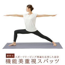 ヨガスパッツ[美姿勢ウォーキングスパッツ Yoga+]国内生産の高機能テーピング編み着圧スパッツです。【加圧 スポーツスパッツ 黒 脚やせ 下半身 ダイエット スパッツ スリム レディース 下半身痩せ むくみケア ヨガウエア ウエストカバー お腹カバー】【送料無料】