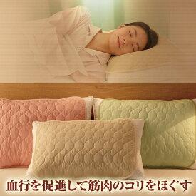 枕カバー[(疲労回復)ホグスタイル 枕パッド]枕カバーを変えるだけ 寝てる間にコリほぐし『疲労回復』一般医療機器 枕パッド 温め 筋肉疲労 肩コリ 首こり