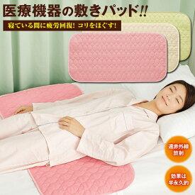 敷きパッド[(疲労回復) ホグスタイル どこでも敷きパッド]1枚敷パッド足すだけ寝ている間にコリほぐし『疲労回復』一般医療機器 敷パッド 温め 筋肉疲労 肩コリ 首こり 腰痛対策