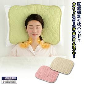 枕カバー[(疲労回復)ホグスタイル 枕パッド 2点セット]枕カバーを変えるだけ、寝てる間にコリほぐし『疲労回復』一般医療機器 枕パッド 温め 筋肉疲労 肩コリ 首こり