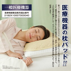 枕カバー[(疲労回復)ホグスタイル枕パッド]枕カバーを変えるだけ、寝てる間にコリほぐし『疲労回復』一般医療機器枕パッド温め筋肉疲労肩コリ首こり