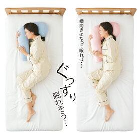 抱き枕[勝野式 横寝 枕]いびき対策にはこの横寝専用まくら 睡眠をお届け いびき対策 まくら 熟睡 マクラ 低反発 無呼吸 横向き寝用枕 安眠 抱き枕 メイダイ【プレゼント】