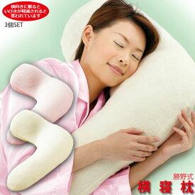 【送料無料】メイダイ 抱き枕[勝野式 横寝枕 3個set]いびき対策にはこの横寝専用まくら 睡眠いびき対策 まくら 熟睡 マクラ 低反発 無呼吸 対策 安眠 抱き枕 プレゼント