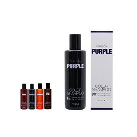 フィヨーレ クオルシア カラーシャンプー 250ml|カラーシャンプー ピンク カラーシャンプー パープル カラーシャンプー おすすめ 染毛料 ヘアカラー 紫シャンプー ムラシャン カラシャン ピンクシャンプー