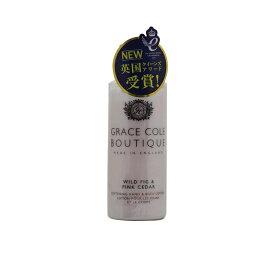 グレースコールブティック ハンド&ボディローション ワイルドフィグ&ピンクシダー 100ml|GRACE COlE BOUTIQUE ボディケア 人気の香り いい香り いい匂い おすすめ フレグランス 大人の女性 イチジク シダーウッド