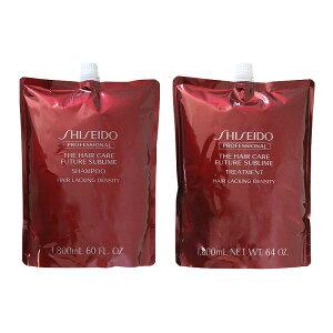 資生堂 プロフェッショナル フューチャーサブライム シャンプー 1800ml+ トリートメント 1800g 計2個 業務用セット|shiseido ザヘアケア ザ・ヘアケア 資生堂プロフェッショナル