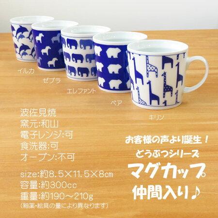 どうぶつマグカップ【波佐見焼】【hasami】【食器】【器】【和】【モダン】【和モダン】【日本製】【御祝】【贈り物】【子供】【おすすめ】【人気】【ラッキーシール対応】