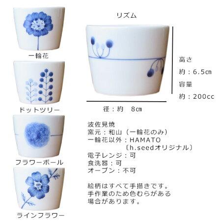 flowersマルチカップ【波佐見焼】【hasami】【食器】【器】【和】【モダン】【和モダン】【日本製】【御祝】【贈り物】【おすすめ】【人気】【ラッキーシール対応】