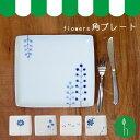 【波佐見焼】【HASAMI】【長崎】【磁器】【花柄】【ワンプレート】【四角皿】【日本製】【保存】【食器】flowers 角プレート