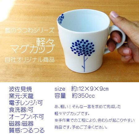 【波佐見焼】【HASAMI】【長崎】【磁器】【軽々】【マグカップ】【日本製】【保存】【食器】藍のうつわ軽々マグカップ