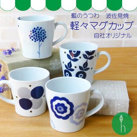 【波佐見焼】【磁器】【軽々】【マグカップ】【日本製】【保存】【食器】藍のうつわ軽々マグカップ
