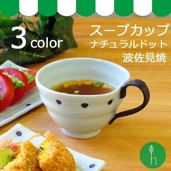 【波佐見焼】【HASAMI】【長崎】【日本製】【保存】【食器】【スープカップ】ナチュラルドット スープカップ【whlny】