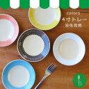 【波佐見焼】【HASAMI】【長崎】【陶器】【飛びカンナ】【日本製】【保存】【食器】カラーズ 4寸トレー皿
