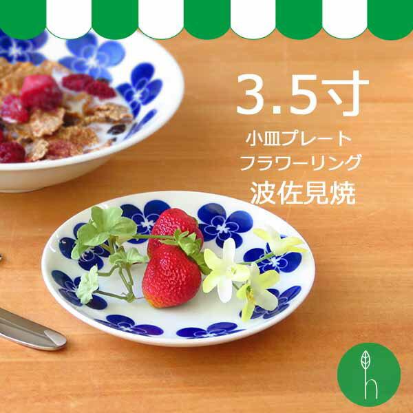 【波佐見焼】【HASAMI】【長崎】【磁器】【小皿】【日本製】【保存】【食器】フラワーリング 3.5寸プレート【whlny】