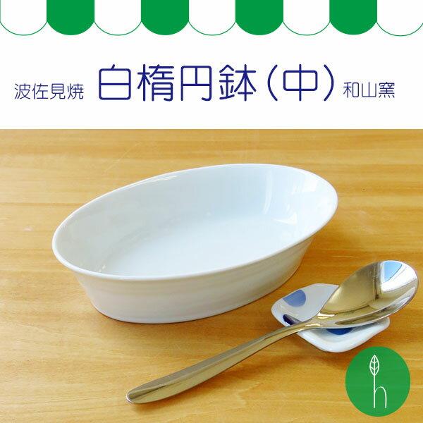 【波佐見焼】【HASAMI】【長崎】【磁器】【楕円】【鉢】【日本製】【白】【保存】【食器】White 楕円鉢(中)【whlny】