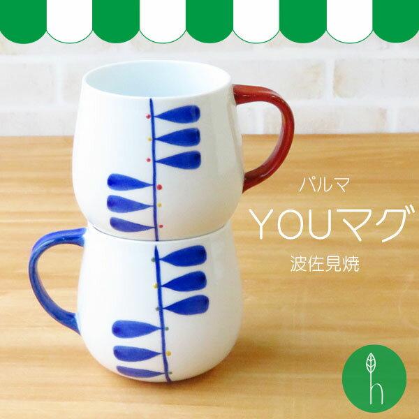 【波佐見焼】【HASAMI】【長崎】【磁器】【マグカップ】【日本製】【保存】【食器】パルマ YOUマグ【whlny】
