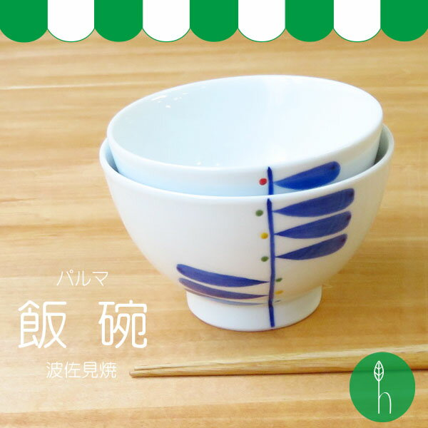 【波佐見焼】【HASAMI】【長崎】【磁器】【飯碗】【日本製】【保存】【食器】パルマ 飯碗【whlny】