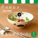 Poppy ゆるりボウル(小)【波佐見焼】【HASAMI】【長崎】【陶器】【和食器】【保存】【日本製】【勲山】【ボウル】【小鉢】