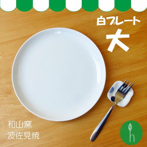 【波佐見焼】【HASAMI】【長崎】【磁器】【丸皿】【日本製】【白】【保存】【食器】白プレート(大)【whlny】
