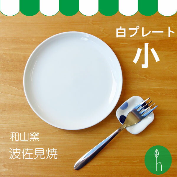 【波佐見焼】【HASAMI】【長崎】【磁器】【取皿】【日本製】【白】【保存】【食器】白プレート 小【whlny】