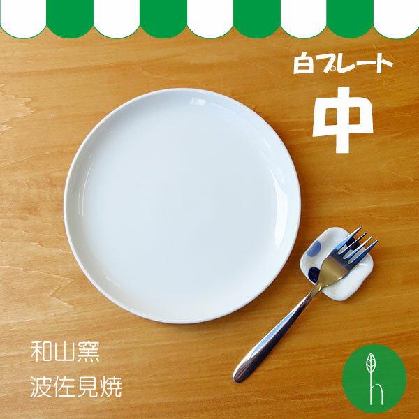 【波佐見焼】【HASAMI】【長崎】【磁器】【丸皿】【日本製】【白】【保存】【食器】白プレート(中)【whlny】