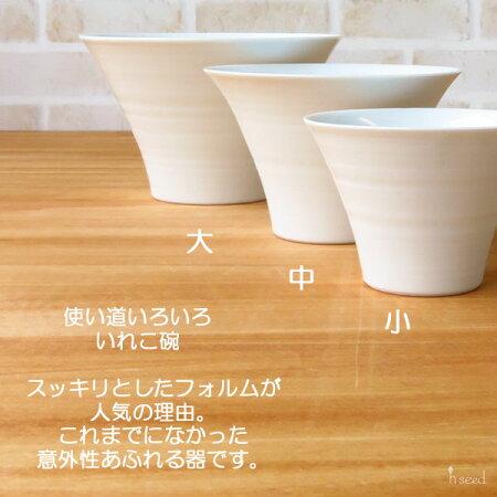 【波佐見焼】【HASAMI】【長崎】【磁器】【汁物】【煮物】【パスタ】【丼】【いれこ碗】【日本製】【保存】【食器】白いれこ碗(大)【ラッキーシール対応】