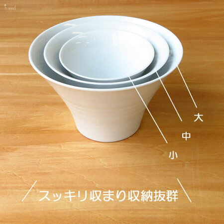 【波佐見焼】【HASAMI】【長崎】【磁器】【汁物】【煮物】【パスタ】【丼】【いれこ碗】【日本製】【保存】【食器】ドットラインいれこ碗(大)