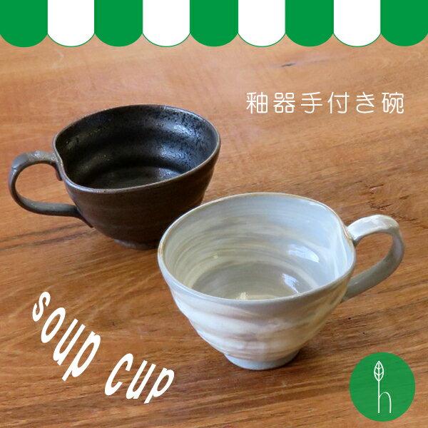 【波佐見焼】【HASAMI】【長崎】【陶器】【和食器】【スープカップ】【手描き】【日本製】【保存】【食器】釉器 手付き碗【whlny】