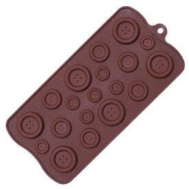 シリコンモールド ボタン 薄型 製菓道具 キッチン用品 調理器具 クラフト 立体 日用品雑貨 シリコンゴム クラフト 型 チョコレート 粘土 型取り マイナス40℃〜220℃対応