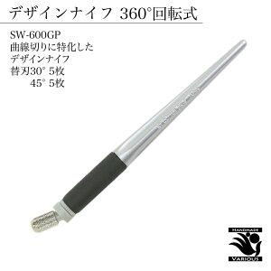 デザインナイフ SW-600GP 曲線切り用 360°回転式 黒 ブラック 切り抜き 消しゴムはんこ 切り絵 漫画 替刃付き キャップ付き NTカッター