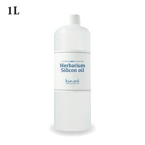 ハーバリウム用シリコンオイル 1L 1リットル エクストラピュア 非危険物 植物標本 液状 粘度350 ペットボトル