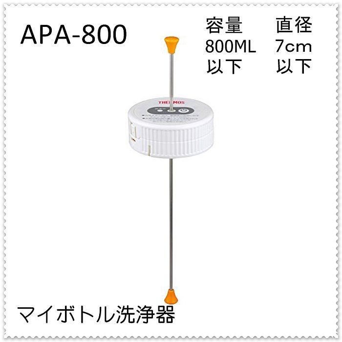 サーモス マイボトル洗浄器 APA-800 マイボトル マグボトル ステンレスボトル 携帯 水筒 800ml 3分