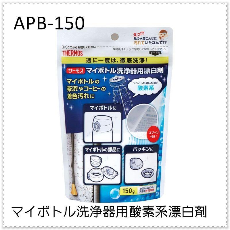 サーモス マイボトル洗浄器用酸素系漂白剤 APB-150 マイボトル マグボトル ステンレスボトル 携帯 水筒 3分