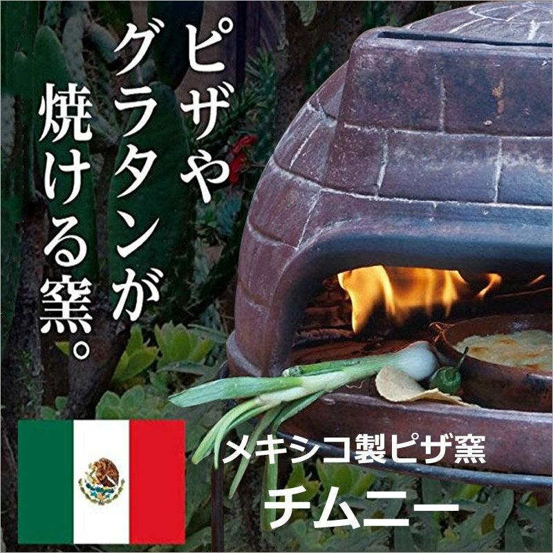 【送料無料】 ◎◎武田コーポレーション メキシコ製ピザ窯チムニー MCH060 ピザ釜 自家用 石窯ライフ 屋外用暖炉 ストーブ