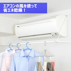 平安伸銅 エアコンハンガー ACH-1 ランドリー 洗濯 物干し 部屋干し 室内干し HEIANSHINDO 節電 エコ