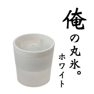 【楽ギフ】【キッチン快適】吉川国工業所 俺の丸氷ホワイト STK-06-W 丸氷 製氷皿 アイストレー アイスボールメーカー 冷凍